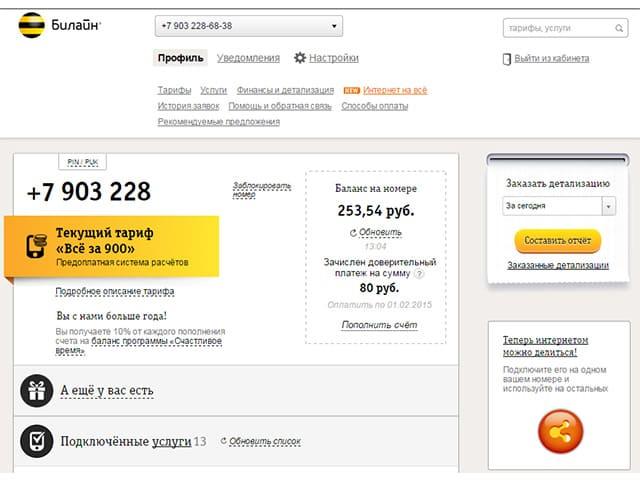 как оплатить кредит почта банк по номеру договора через сбербанк онлайн